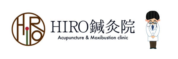 HIRO鍼灸院